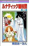 ルナティック雑技団 (2) (りぼんマスコットコミックス (776))