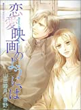 恋愛映画のように、は / 山田 睦月 のシリーズ情報を見る