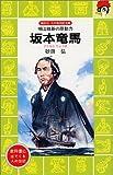 坂本竜馬 (講談社火の鳥伝記文庫 (58))