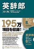 英辞郎 第八版(辞書データVer.141/2014年8月8日版)