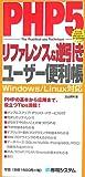 PHP5リファレンス&逆引きユーザー便利帳 (QUICK MASTER)
