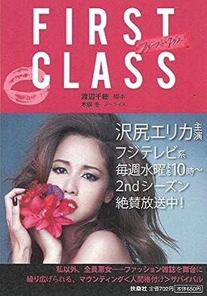 ファースト・クラス (扶桑社文庫)