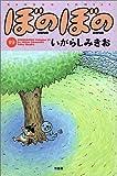 �ܤΤܤ� (19) (Bamboo comics)