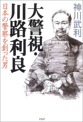 大警視・川路利良―日本の警察を創った男