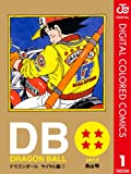 DRAGON BALL カラー版 サイヤ人編 1 (ジャンプコミックスDIGITAL)