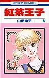 紅茶王子 (8) (花とゆめCOMICS)