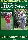 芹沢信雄&東尾理子のゴルフショウダウン たちまち上手くなる人の実戦スイング・チェック