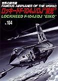 """世界の傑作機 (No.104) 「ロッキード F-104J/DJ """"栄光"""