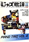 ジャズ批評 2008年 11月号 [雑誌] [雑誌] / 松坂 (刊)