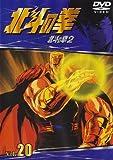 TVシリーズ 北斗の拳 Vol.20 [DVD]