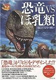 恐竜vsほ乳類 1億5千万年の戦い (NHKスペシャル)