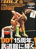 DDT15周年記念興行決算号 2012年 9/10号 週刊プロレス増刊[雑誌]