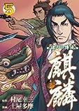 諸刃の博徒麒麟 5 (5) (ヤングマガジンコミックス)
