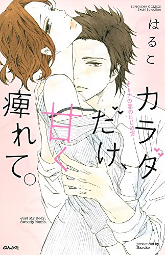 カラダだけ、甘く痺れて。 オトナの恋のはじめ方 (ぶんか社コミックス S*girl Selection)