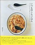 いつものうちごはん—きこさんちのふだんの食材でぱぱっと作る、なごみレシピ
