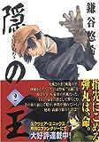 隠の王 2 (2) (Gファンタジーコミックス)