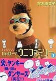 ひゃほ~ウニファミリー 1 (1) (ワイドKC)