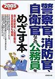 警察官・消防官・自衛官などの公務員をめざす本〈2005年版〉