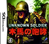 UNKNOWN SOLDIER~木馬の咆哮~