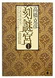 刻謎宮(1) (講談社文庫)