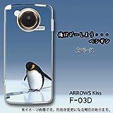 ARROWS Kiss F-03D対応 携帯ケース【119俺はどうしよう・・・ペンギン】