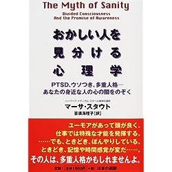 おかしい人を見分ける心理学―PTSD、ウソつき、多重人格 あなたの身近な人の心の闇をのぞく
