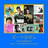 ゴールデン☆ベスト ビートたけし~ビクター・シングルス&アルバム・セレクション