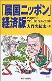 「属国ニッポン」経済版―アメリカン・グローバリズムと日本