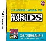 財団法人 日本漢字能力検定協会 公認 漢検DS  コレも出るらしい!!漢字は必要かも。買おうかな…