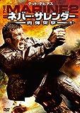 ネバー・サレンダー 肉弾突撃 [DVD]