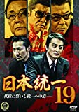 日本統一19[DVD]
