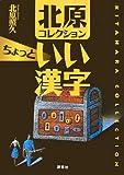 北原コレクションちょっといい漢字