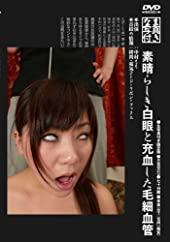 素晴らしき白眼と充血した毛細血管 【KUBD-23】 [DVD]