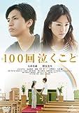 100回泣くこと[DVD]