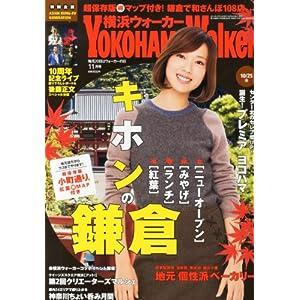 横浜ウォーカー 2013年 11月号 [雑誌]