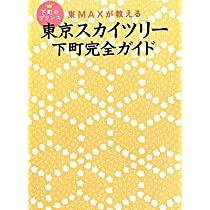 下町のプリンス 東MAXが教える 東京スカイツリー下町完全ガイド (アース・スターブックス)