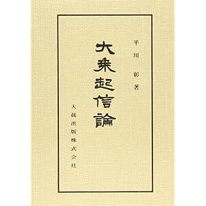 大乗起信論 (佛典講座)