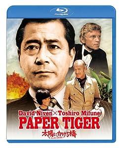 太陽にかける橋/ペーパー・タイガー [Blu-ray]