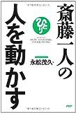 「斎藤一人の人を動かす」永松 茂久