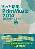 もっと活用PrintMusic2014 〜楽譜作成の豆テク100