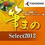 筆まめSelect2012 [ダウンロード]