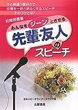 結婚披露宴 先輩・友人のスピーチ—ユーモアを交えた個性的な話法の勘所!