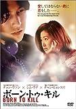 ボーン・トゥ・キル [DVD]