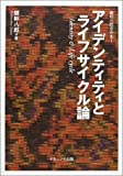アイデンティティとライフサイクル論 (鑪幹八郎著作集)