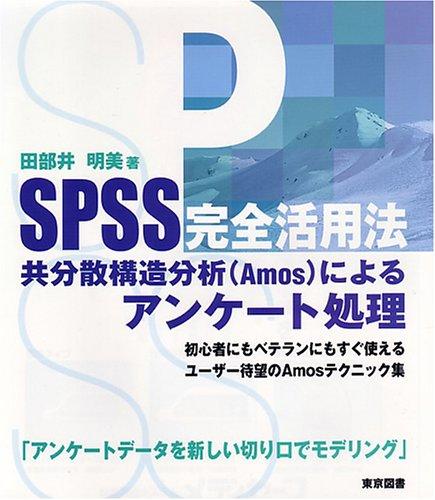 SPSS完全活用法―共分散構造分析(Amos)によるアンケート処理