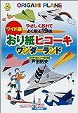ワイド版 おり紙ヒコーキワンダーランド―やさしくおれてよく飛ぶ19機 (遊ブックスワイド)