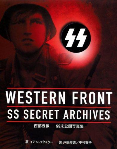 西部戦線―SS未公開写真集