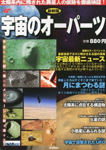 ムー別冊 最新版 宇宙のオーパーツ 2012年 10月号 [雑誌]