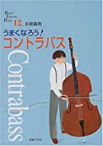 BJB(12)うまくなろう!コントラバス (Band Journal Book)