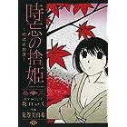 時忘の捨姫(3) (サンデーGXコミックス)